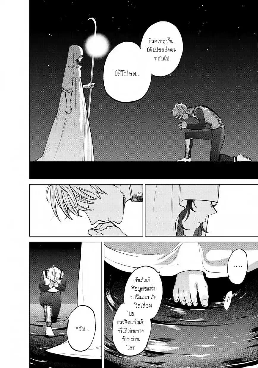 อ่านการ์ตูน Saihate no Paladin ตอนที่ 11 หน้าที่ 12