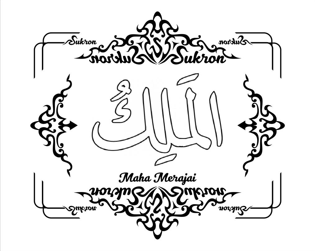 Ilmu Pengetahuan 1 Mewarnai Asmaul Husna Al Malik