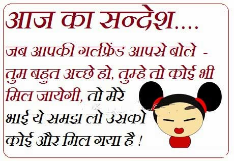 Funny Jokes In Hidni For Facebook Status For Facebook For Friends For Girls In English Hindi Funny Sms Jokes In Hindi For Kids In Hidni For Facebook