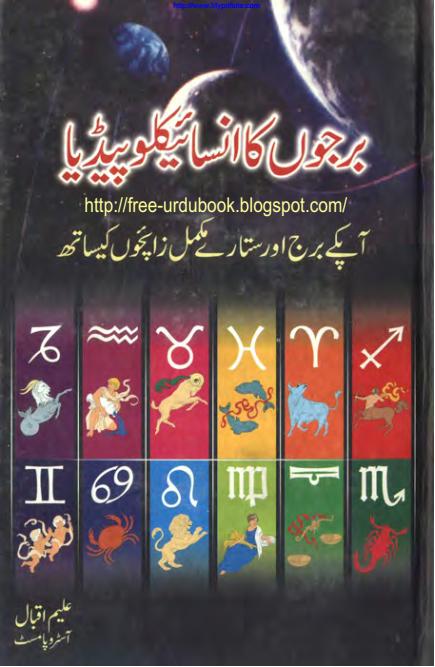 Burjoon Ka Mukamal Encyclopedia Urdu PDF Astrology Book