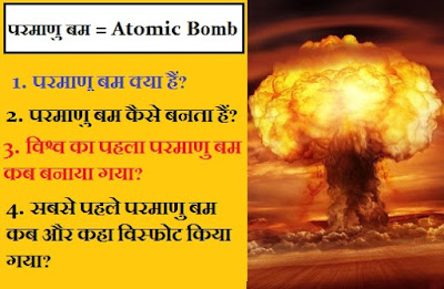 atomic bomb, parmanu bomb, parmanu bomb kya hai, what is atomic bomb, parmanu bimb kaise banta hai, nuclear bomb is formed, pahla parmanu bomb kab bana, parmanu bomb kaise banta hai, first parmanu bomb blast