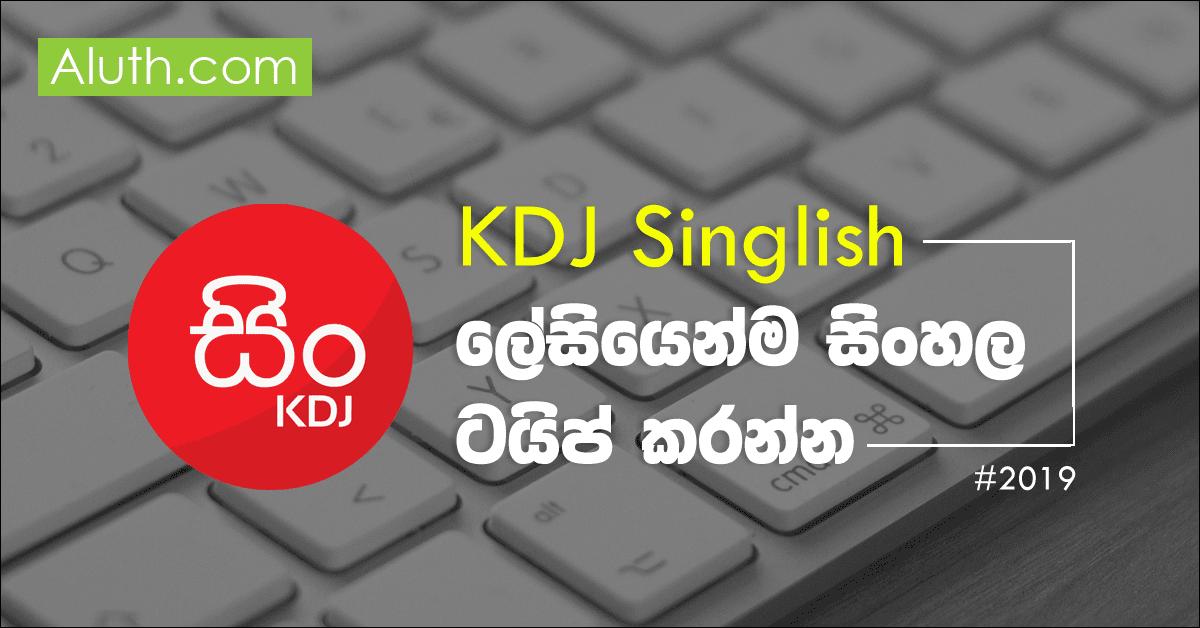 අදකාලය අපි KDJ Singlish මෘදුකාංගය කලින් ලිපියකින් ඔබට හදුන්වාදී තිබෙනවා. මේ එහි නවතම යාවත්කාලීනය සහ ජංගම යෙදවුම හදුන්වාදීමයි. මෙම වසරේ ලංකාවේ නිපදවූ නවතම මෘදුකාංගයක් ලෙස KDJ Singlish හදුන්වන්න පුළුවන්. මෙය ලාංකීය සැමට ඉතාමත් ප්රපයෝජනවත් මෘදුකාංගයක්.  PC සඳහා හඳුන්වාදෙන KDJ Singlish මෘදුකාංගය මඟින් ඔබට සුපුරුදු Message Type කරන ආකාරයෙන්ම සිංහල වචන Type කිරීමේ හැකියාව ලබා දෙනවා. කලින් නිකුත් වුණු සියළුම සංස්කරණයන් පරිගණකය සඳහා පමණක් වුවද, මේ වන විට ඔබගේ ඇන්ඩ්රෝයිඩ් දුරකථනයට මෙන්ම Google Chrome වෙබ් බ්රවුසර් එකේ Extension එකක් ලෙස දාගන්න පුළුවන්.