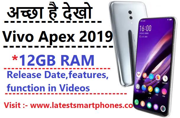 Vivo Apex 2019 | Vivo APEX 2019: Phone With A Controversial Twist | No ports, no buttons! (Hindi)