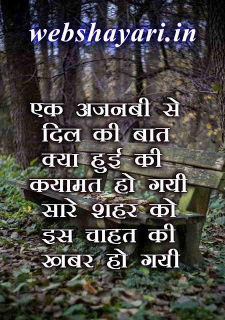love dosti shayari in hindi दोस्ती शायरी