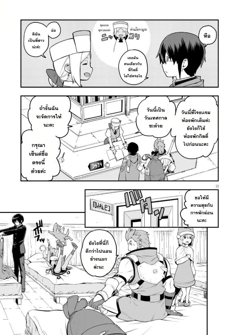 อ่านการ์ตูน Konjiki no Word Master 16 ภาพที่ 23