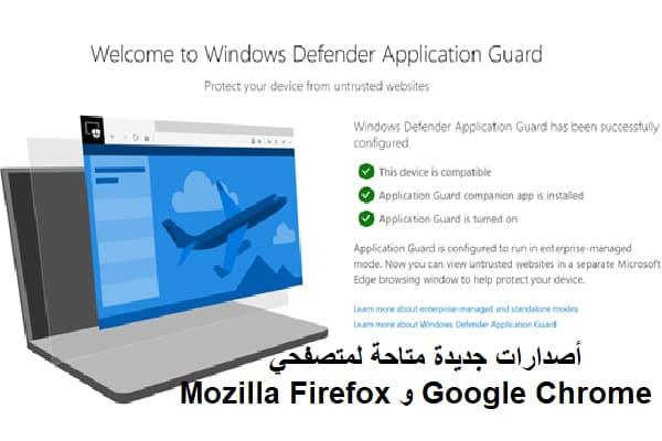 أصدارات جديدة متاحة لمتصفحي Google Chrome و Mozilla Firefox