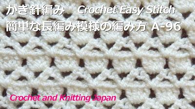 初心者さんでも簡単に編める模様編みです。くさり編みと長編みで編みます