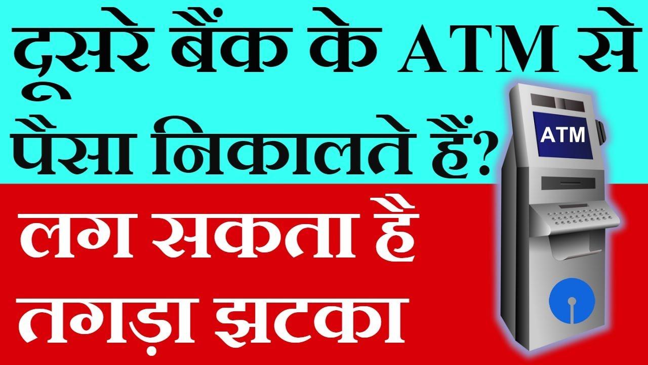 ATM से पैसा निकालने से पहले जरुर पढ़ें RBI के ये नये नियम
