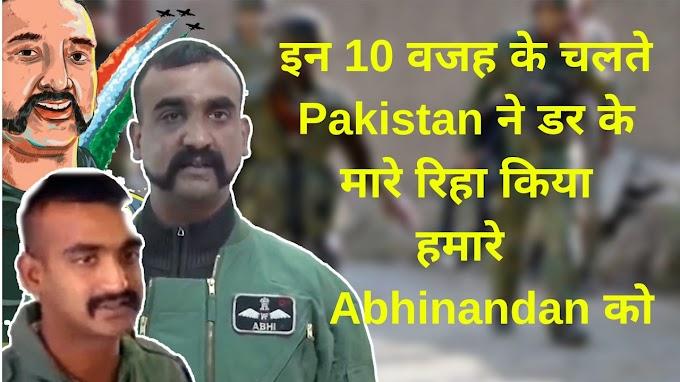 """इन 10 वजह के चलते """"Pakistan""""ने डर के मारे रिहा किया हमारे Abhinandan को"""