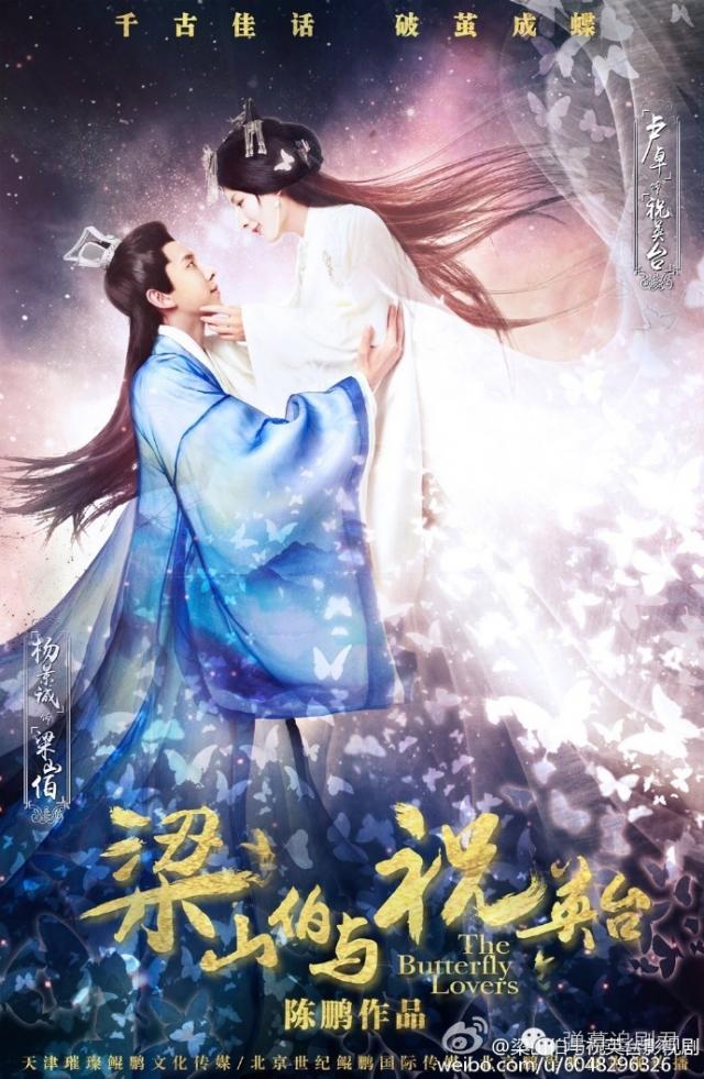Tân Lương Sơn Bá Chúc Anh Đài - The Butterfly Lovers (2017)