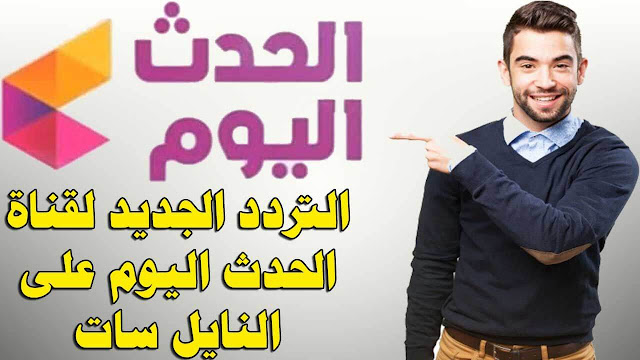 تردد قناة الحدث اليوم بعد التعديل على النايل سات 2018