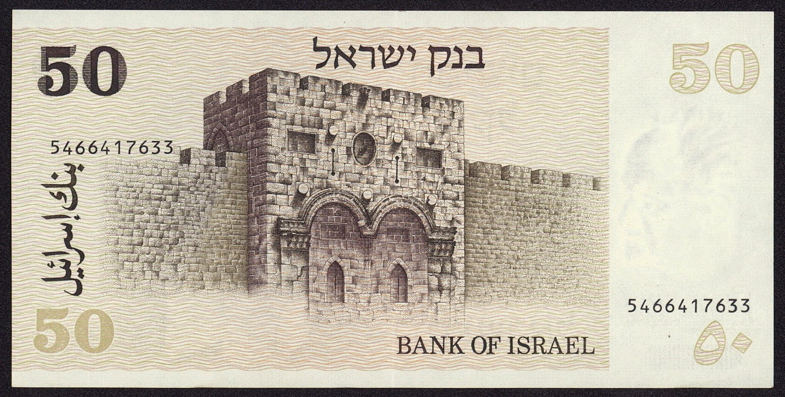Israeli currency 50 Sheqalim banknote 1978 Golden Gate in the Old City of Jerusalem