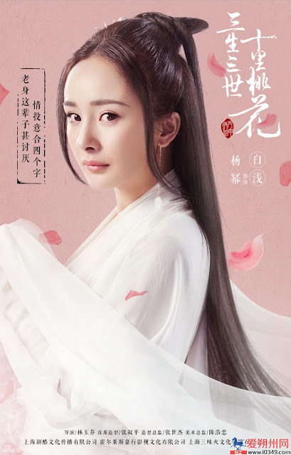 Yang Mi in Three Lives Three Worlds Ten Miles of Peach Blossoms