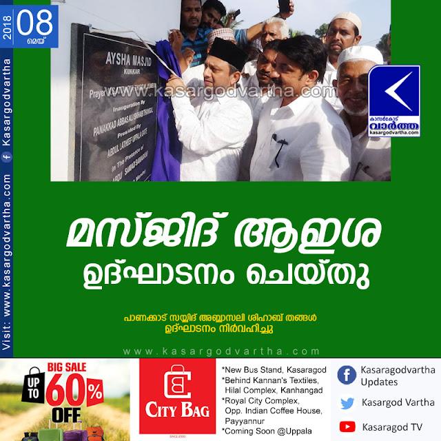 Masjid Ayisha inaugurated, Kerala, News, Masjid, Inaugurated, Abbasali Shihab Thangal, Ayisha Masjid,