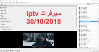 مولد سيرفرات iptv m3u محدثة بتاريخ 30/10/2018 قنوات bein,osn