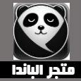 panda app للاندرويد