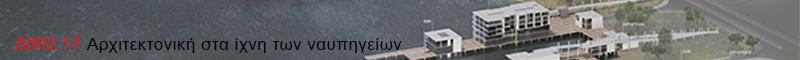 Δ002.17 Αρχιτεκτονική στα ίχνη των ναυπηγείων
