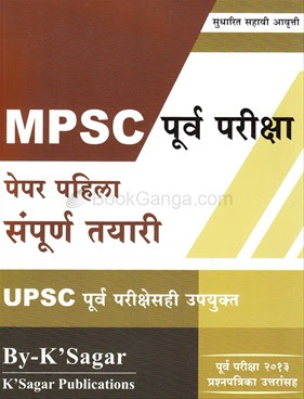 Download Free K Sagar MPSC Exam Notes in Marathi Books PDF