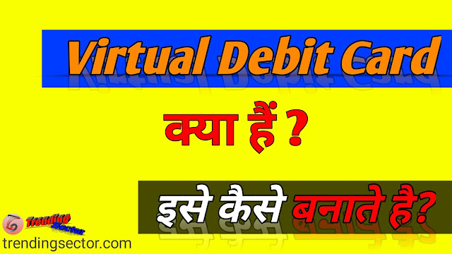 VirtuaL Credit card? create virtual credit or debit card | Virtual debit card and credit card | virtual credit card | sbi credit card