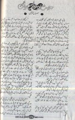 Mohabbat dhanak rang novel by Misbah Nosheen pdf