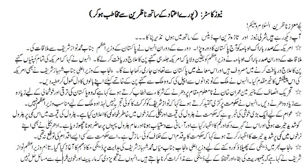 Urdu anchoring script pdf   Need a anchoring script for the