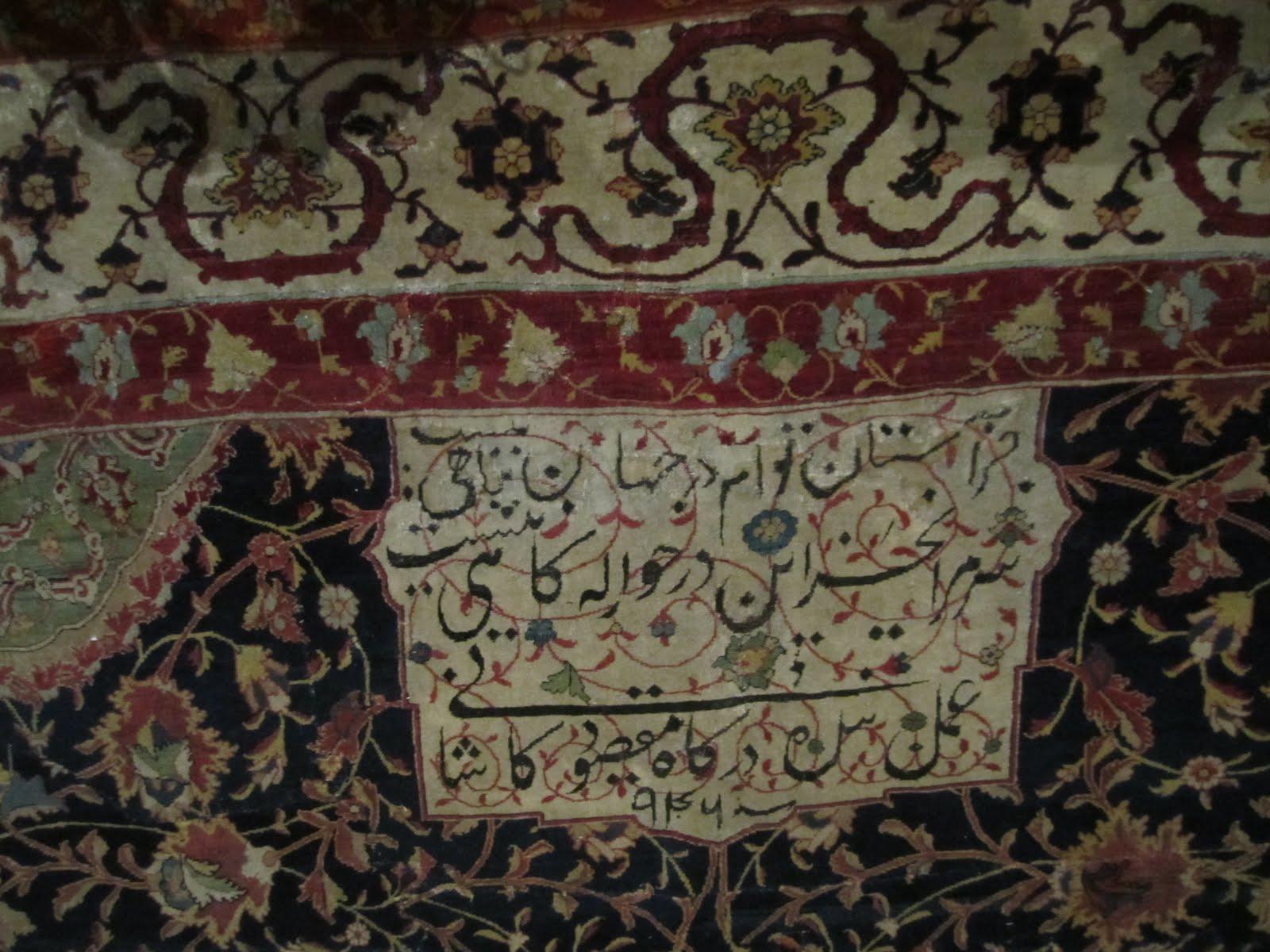 Ardabil Carpet: Ardabil Carpets LACMA Los Angeles County ...
