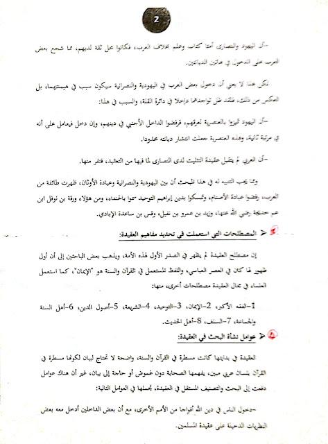 مدخل لدراسة  العقيدة والفكر الإسلامي الفصل الأول