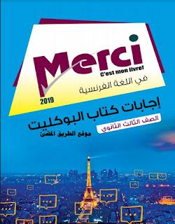 تحميل إجابات كتاب ميرسى فى اللغة الفرنسية الشرح والمراجعة النهائية الصف الثالث الثانوي نسخة 2019
