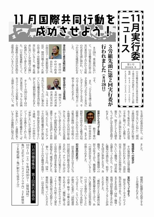 http://www.doro-chiba.org/pdf/20161106_01.pdf