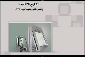 تفصيل الأثاث المنزلي لتخصص تشكيل وتركيب الالمنيوم وuPVC