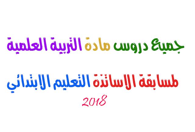جميع دروس التربية العلمية لمسابقة الاساتذة التعليم الابتدائي 2018