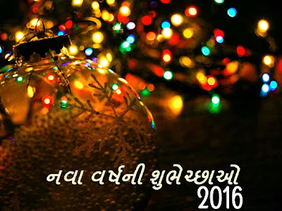 new-year-gujarati-wallpapers-images-2016