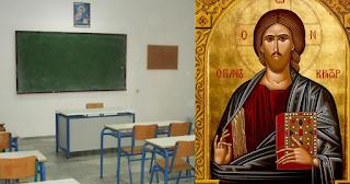 Δεν κατεβαίνουν οι θρησκευτικές εικόνες από τις σχολικές αίθουσες