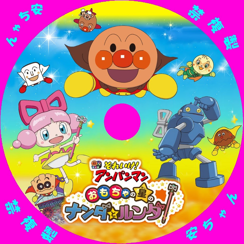それいけ アンパンマン おもちゃの星のナンダとルンダ Japaneseclass Jp