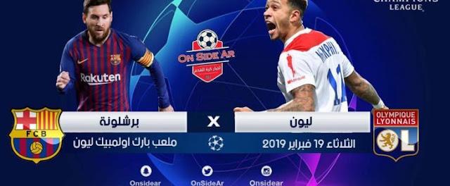 تأهل برشلونة.. نتيجة مباراة برشلونة وليون اليوم 13-3-2019 في دوري أبطال أوروبا