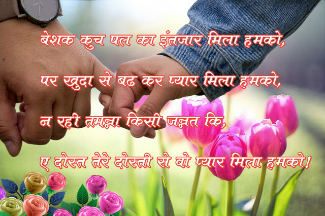 hindimesms.com, Friendship shayari, best friendship shayari in hindi.