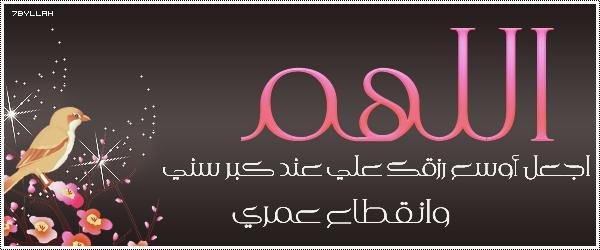 ادعيــــــة قصيــــــــــرة مصوره 19.png
