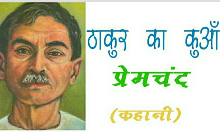thakur ka kuan by munshi premchand pdf download