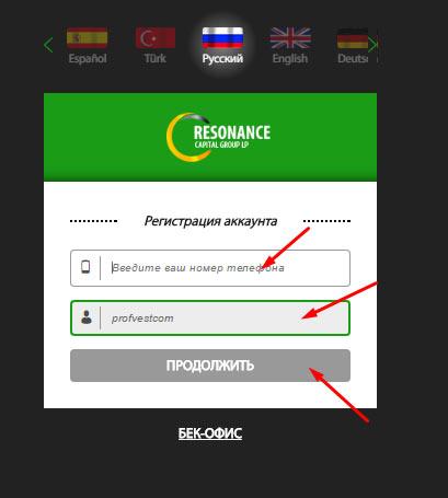 Зарегистрироваться в Resonance Capital 2