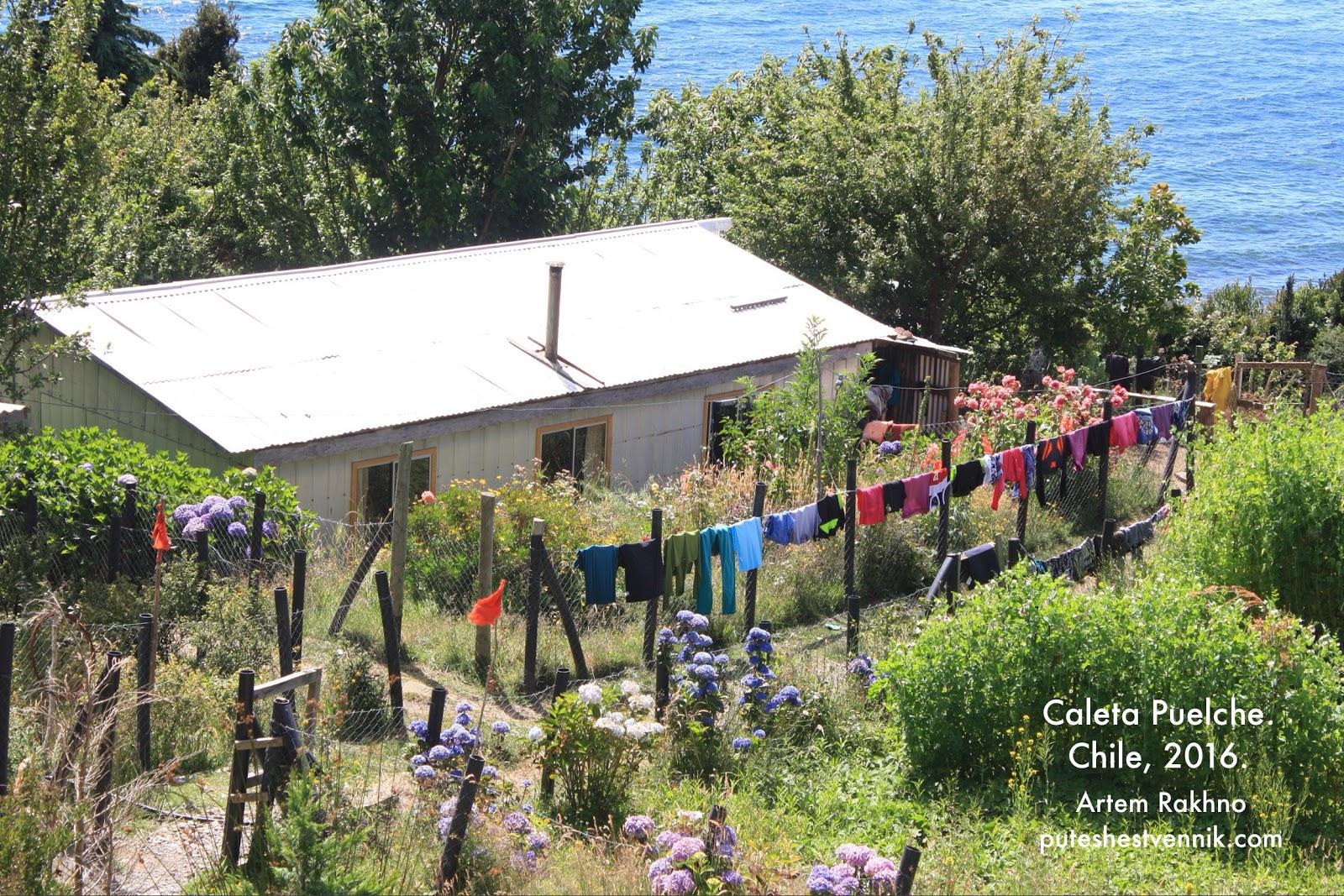 Дом у моря в Чили
