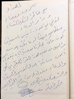 Syaikh Sudais Menuliskan Surat Cinta Untuk Anies Baswedan, Isinya Sungguh Menggetarkan Hati
