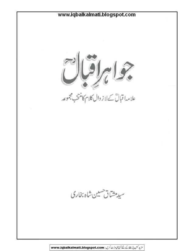 Jawahir Iqbal Urdu Book Free Download
