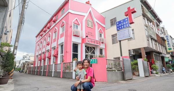 台中太平會幕堂變身成為粉紅教堂,粉色外牆好好拍,太平國小旁