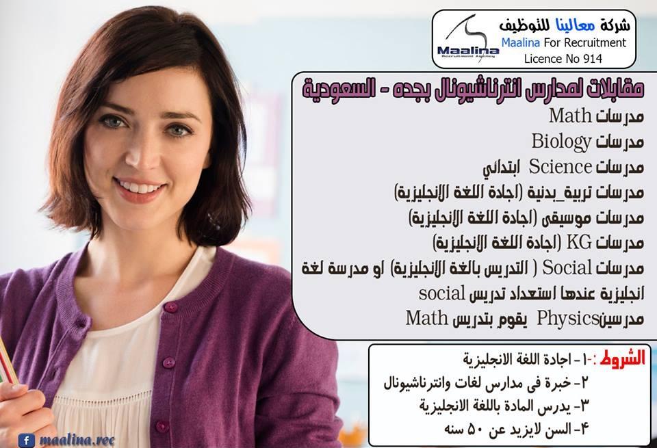 """فورا للسعودية """" مدرسين ومدرسات """" لكبرى المدارس بجدة لمختلف التخصصات - للمقابلات والتقديم على الانترنت"""