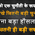 best motivational story in hindi | lakshya motivation in hindi