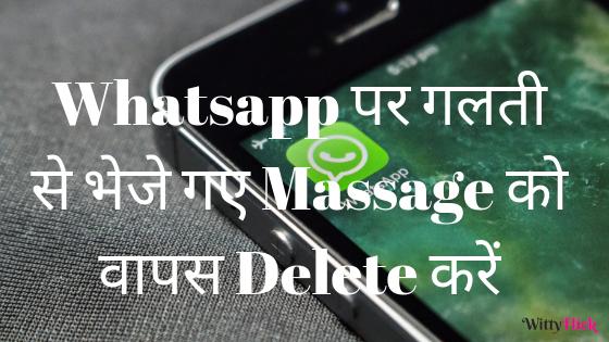 Whatsapp पर गलती से भेजे गए Massage को वापस Delete करें