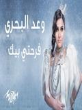 Waad Al Bahri-Farhety Beek 2018