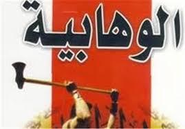 Akidah Takfiri Wahabi Salafi bukan Madzhab Hanbali (3)