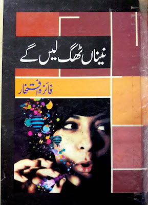Adult Book, best urdu novels, Computer, English Books, free urdu novels, Hacking, Hadith, Helth, Imran Series, Islamic Books, Novels, Patriotic Books, Poetry, poetry in urdu, Political Books, seerat mubarkah, shakhsiyat, Shikariyat Books, Story, Tafseer-e-Quran, urdu adult book, Urdu Afsaany, Urdu Books, Urdu Historical Books, Urdu novels