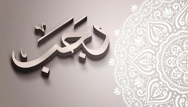5 Amalan di Bulan Rajab, Lengkap Dengan Fadhilah dan Keutamaanya